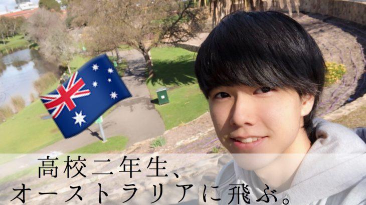 【政治留学】高校二年生、オーストラリアに飛ぶ。Part2
