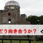 核とどう向き合うか?