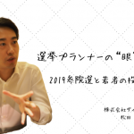 選挙プランナーの視点から見た参院選と若者の投票率|松田馨氏インタビュー