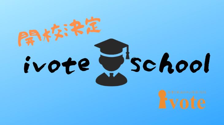 【新事業開催】ivote school 始まる!!