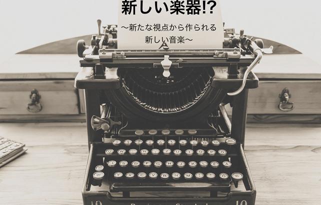 20世紀を感じる愉快な音色⁉︎~Typewriter/Leroy Anderson