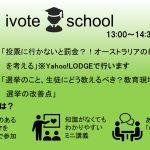 【お知らせ】ivote school 開催スケジュール
