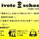 【お知らせ】ivote school 第5、6回 開催スケジュール