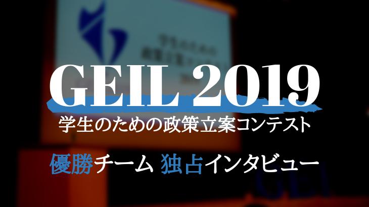【学生のための政策立案コンテスト2019】優勝インタビュー