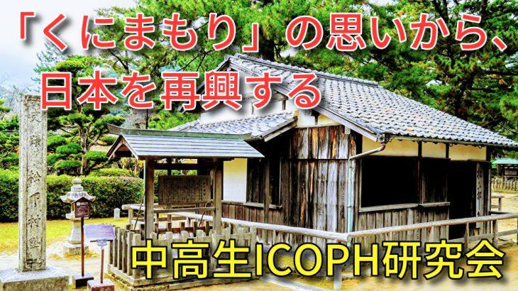 「くにまもり」の思いから、日本を再興する