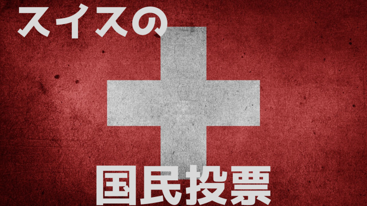 【スイスの国民投票】牛の角を切ると違法!?