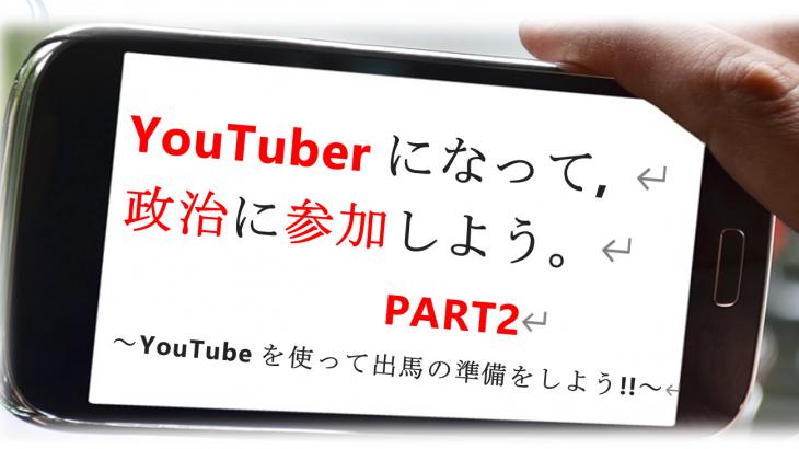 YouTuberになって、政治に参加しよう PART2