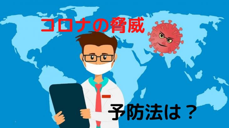 【新型コロナウイルス】有名人が感染?予防法は?
