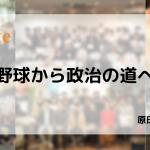 【卒業エントリ】野球から政治の道へ―原田竜馬