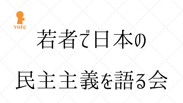 【イベント情報】若者で日本の民主主義を語る会ーオンライン