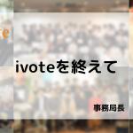 【卒業エントリ】「ivoteを終えて」-事務局長 内田航暉