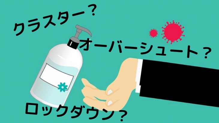 【新型コロナウイルス】クラスター、オーバーシュート、ロックダウンとは?