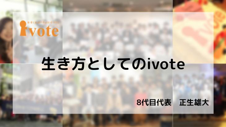 【卒業エントリ】生き方としてのivote-代表 正生雄大