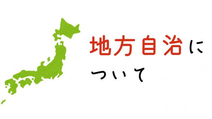 【東京都知事選2020】地方自治について