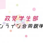 【イベントレポート】政党学生部オンライン合同説明会に潜入してみた!