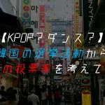 【KPOP?ダンス?】韓国の選挙活動から日本の投票率を考えてみた