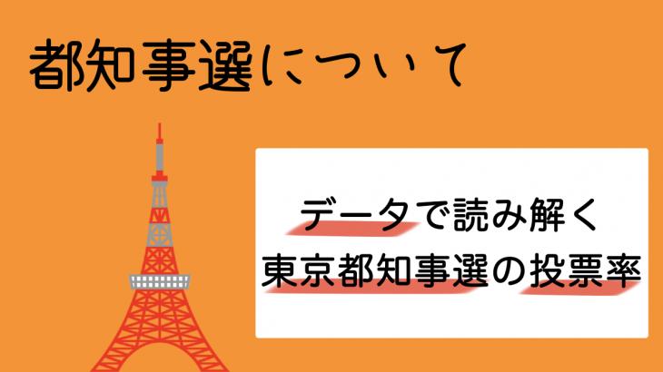 データで読み解く東京都知事選挙の投票率