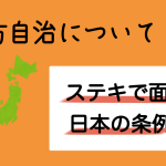ステキで面白い日本の条例3選