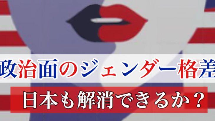 【争点まで解説】政治面のジェンダー格差、日本で解消出来るのか