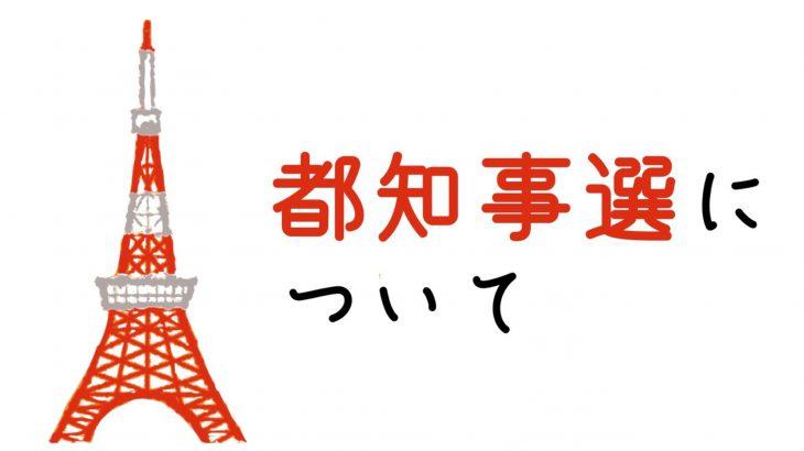 【東京都知事選2020】 都知事選について