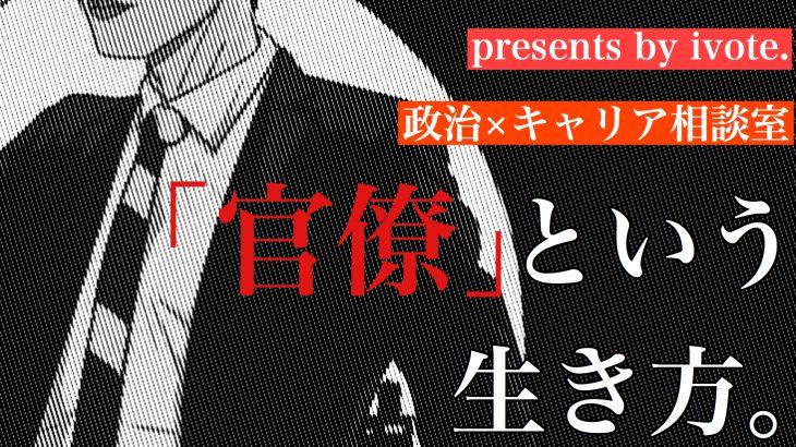「官僚」という生き方 〜政治×キャリア相談室〜