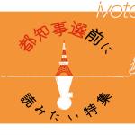 【東京都知事選2020】都知事選前に読みたい特集