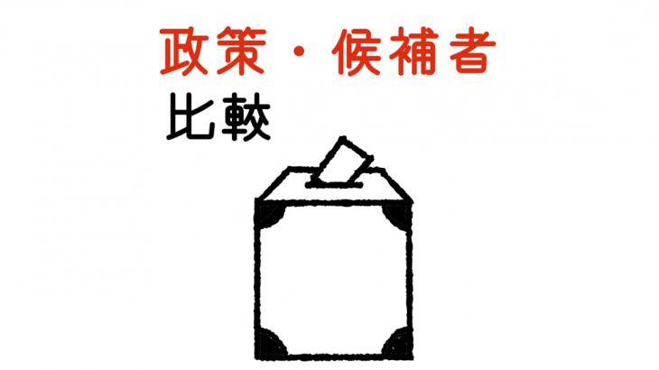 【東京都知事選2020】政策・候補者比較