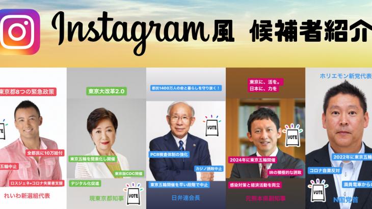 【インスタストーリーで解説!】東京都知事選2020 候補者紹介