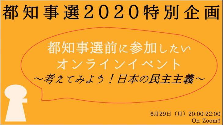 都知事選イベントのお知らせ