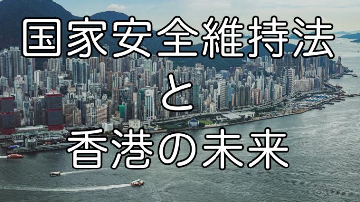 国家安全保障維持法と香港の未来