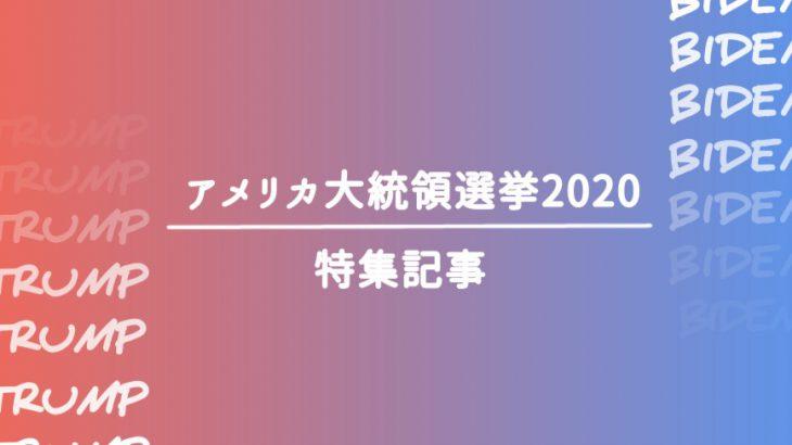 アメリカ大統領選挙2020特集記事