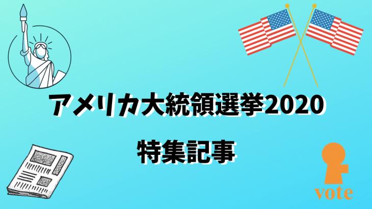 【アメリカ大統領選挙2020】特集記事