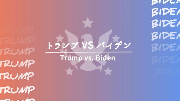 【アメリカ大統領選2020】トランプVSバイデン〜
