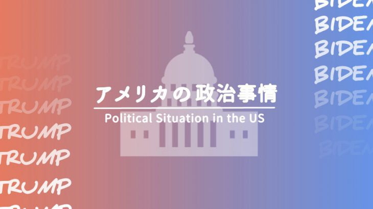 アメリカの政治事情