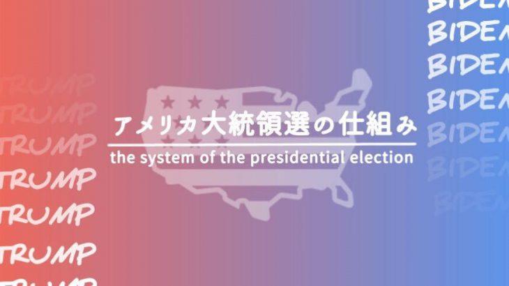 大統領選の仕組み