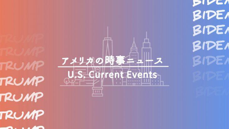 【アメリカ大統領選2020】時事ニュース