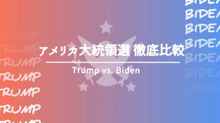 【トランプvsバイデン】アメリカ大統領選徹底比較