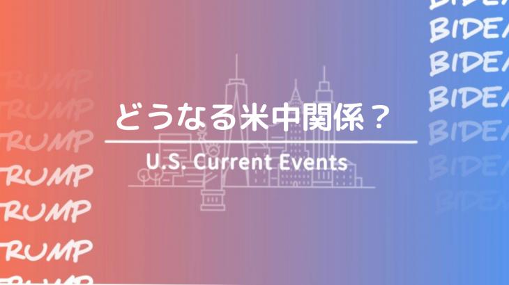 【新型コロナ、貿易摩擦】どうなる米中関係?